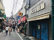【閉店】「パンの田島」下北沢店が2/28に閉店しました