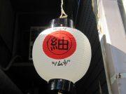 天然かき氷が食べられる【喫茶 紬】@辻堂西口