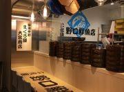 【開店】3/16「二代目野口鮮魚店」がPARCO錦糸町店にオープン!