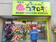 レッズの興梠選手も来店!「ローストチキンコオロギ浦和店」に行ってきた