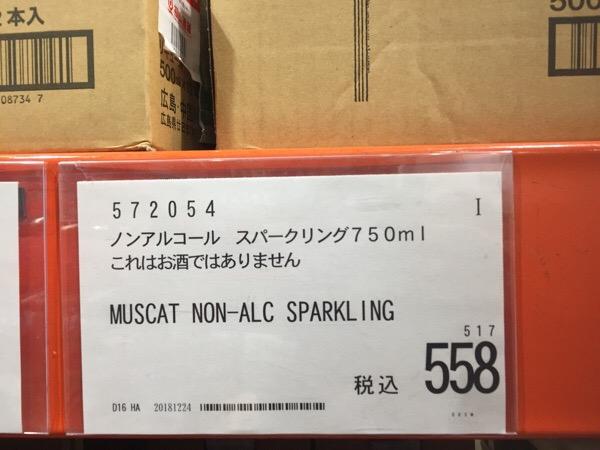 【コストコ】558円税込!のノンアルコールスパークリング!