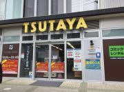 【閉店】TSUTAYA 豊洲店 3/31閉店 レンタルDVD・コミックの中古販売実施中!
