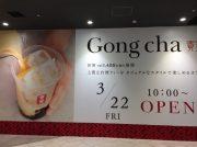 45分待ち!?話題の台湾ティーカフェ「ゴンチャ」がペリエ千葉にやってきた