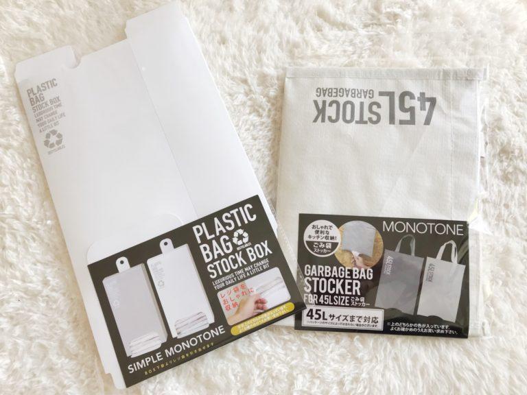 【セリア】待望の「レジ袋・ごみ袋」ストッカー