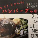【開店】仲町台「もう!うまい!ハンバーグのお店」