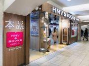 【開店】HMVルミネエスト新宿店が3/7、地下1階に移転リニューアルオープン!