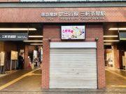 【開業】三軒茶屋駅に観光案内所「サンチャキューブ」が3/31オープン!