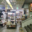 【閉店】「山下書店 新宿西口店」が3/22閉店