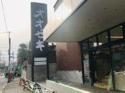 【開店】現在仮店舗で営業中の「オオゼキ松原店」4月リニューアルオープン!