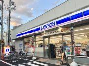 【開店】ローソン世田谷赤堤四丁目店が、2/28オープン!