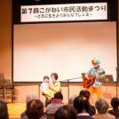 3/ 9(土)「こがねい市民活動まつり」開催!