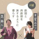 3/16(土)泉麻人さんと甲斐みのりさんの対談開催