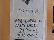 【開店】元町に3/10オープン!生はちみつ専門店マイハニー
