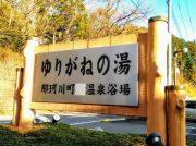 【那珂川町】トロリとしたお湯が気持ちいい!夕陽の見える「馬頭温泉ゆりがねの湯」