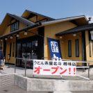 お得なキャンペーンは17日まで!うどん茶屋北斗 樽味店オープン!!