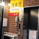 【閉店】焼鳥屋 鳥貴族 北小金店が3/31にクローズ