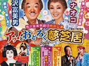 6/13(木)梅沢富美男劇団特別公演 ~リビング特別価格チケット販売中~