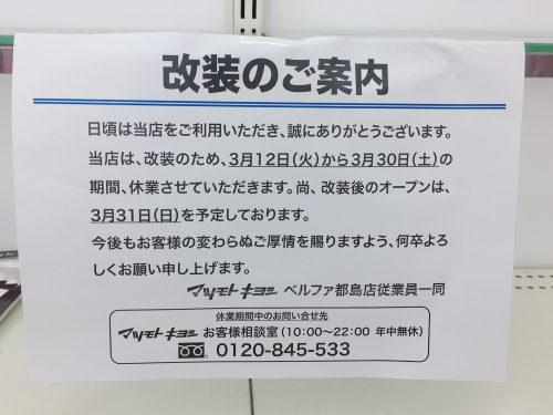 マツキヨ案内