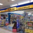 【開店】3月31日(日)オープン! ベルファ都島ショッピングセンター「matsukiyo LAB」