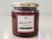 成城石井の「あんこバター」がクリーミーで塗りやすくて超絶美味!!