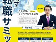 【参加無料】門倉貴史さんによる特別講演も!「ヨコハマ就転職サミット」参加者募集