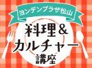 7月の参加者募集中!ヨンデンプラザ松山の料理&カルチャー講座