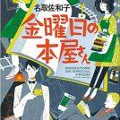 【編集部の本棚】読みたい一冊が見つかる本屋さんの本「金曜日の本屋さん」