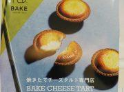 【開店】焼きたてチーズタルト専門店「BAKE CHEESE TART アトレ浦和店」