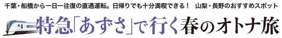 特急「あずさ」で行く春のオトナ旅~山梨・長野のおすすめスポット