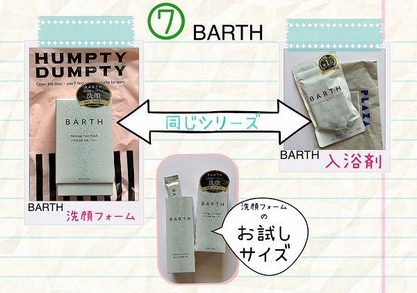 バース 洗顔&入浴剤