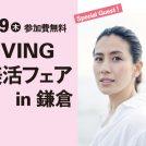 5/9(木)参加費無料・入退場自由 海を望む鎌倉プリンスホテルで「LIVING 美活フェア」開催