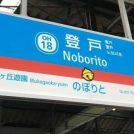 登戸駅にはドラえもんがいる!?
