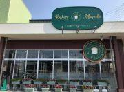 産直市にオープン!新鮮な野菜を使ったパン@ベーカリーマグノリア