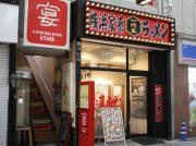 新規オープン・ランチタイムから深夜まで「横浜家系ラーメン 一門家 大街道店」