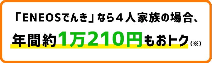 「ENEOSでんき」なら4人家族の場合、 年間約1万210円もオトク(※)