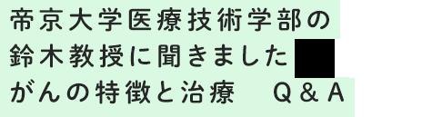 帝京大学医療技術学部の鈴木教授に聞きました がんの予防と治療Q&A