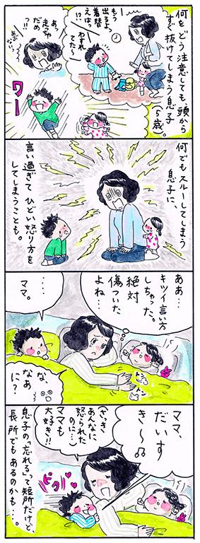 kg_yamamotomitsuko_23