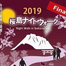 【4月27〜28日】今年が最後!夜の桜島を一周「2019桜島ナイトウォークFinal」