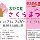 【3月30日】桜咲く公園で音楽・ダンスを披露「吉野公園さくらまつり TABASKA春フェス」お楽しみ抽選会も開催!