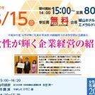 【3月15日】新日本化学が「女性が輝く先進企業表彰 内閣総理大臣賞」受賞記念の講演会を開催。女性の働き方紹介や断捨離の講演も!