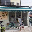 《黒川》北海道の美味しさが詰まった食パンのお店「北海道香熟パン 極み」