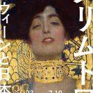 【上野】過去最多&日本初公開も!「クリムト展」を見に行こう!