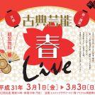 ムムム‼文楽シリーズ「古典芸能 春 LIVE」/ヒルトンプラザイースト