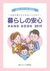 暮らしの安心HAND BOOK2019