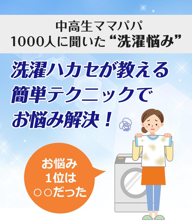"""中高生ママパパにk1000人に聞いた""""洗濯の悩み"""" 洗濯ハカセが教える簡単テクニックでお悩みの解決!"""