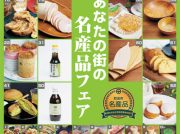 町田自慢の美味が勢ぞろい!「あなたの街の名産品フェア」3/28(木)・29(金)開催