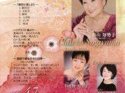「どりー夢コンサート vol.4~どこかで春が~」和光大学ポプリホール鶴川