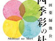 「町田薬師池公園 四季彩の杜」ロゴマークができました!
