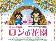 新百合子どもミュージカル 第18回公演 ミュージカル「ロンの花園」3/30(土)・31(日)開催