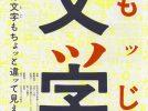 大日本タイポ組合展「文ッ字-いつもの文字もちょッと違ッて見えるかも-」町田市民文学館ことばらんど